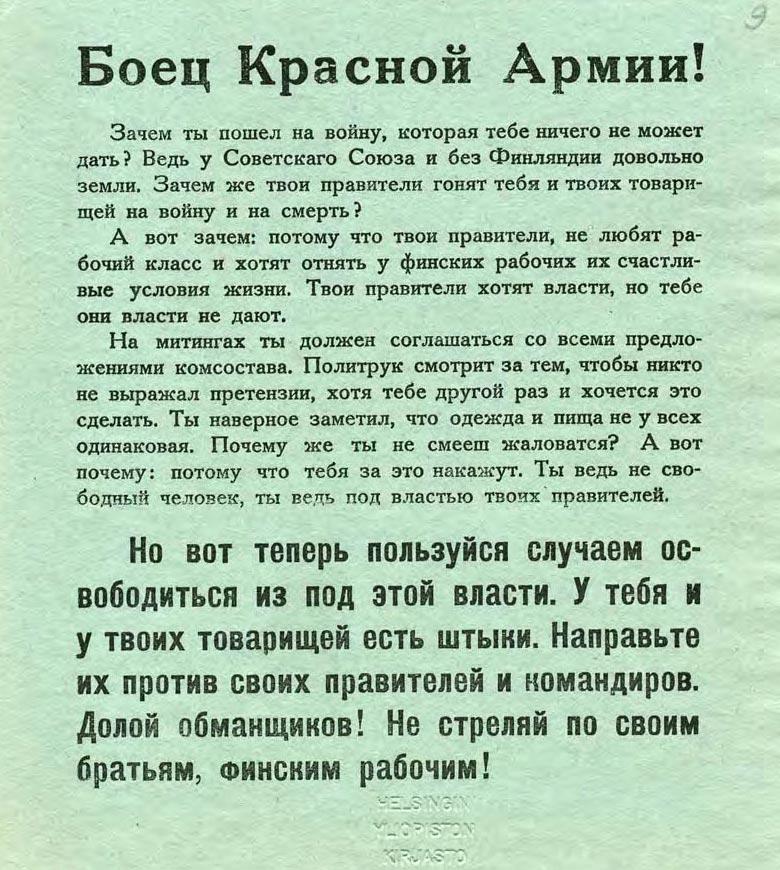 75 лет финской войне